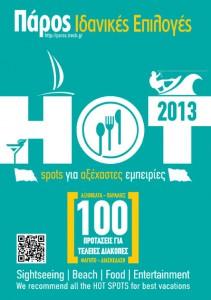 Paros_HotSpot_2013_cover