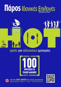 hot-2012_000