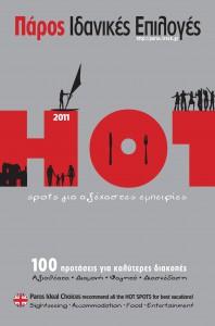 hot2011