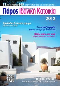 paros-2012_000